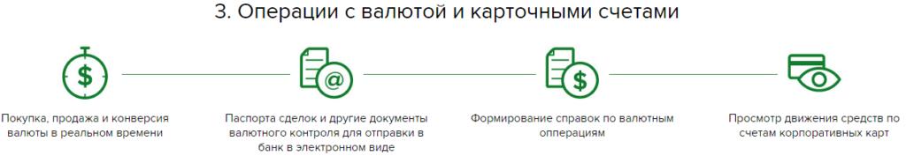 Операции с валютой и карточными счетами в интернет-клиенте Россельхозбанка