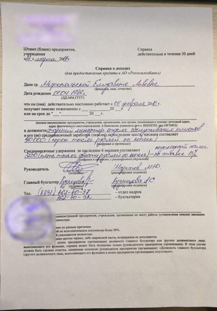 Пример заполнения справки о доходах по форме банка Россельхозбанк