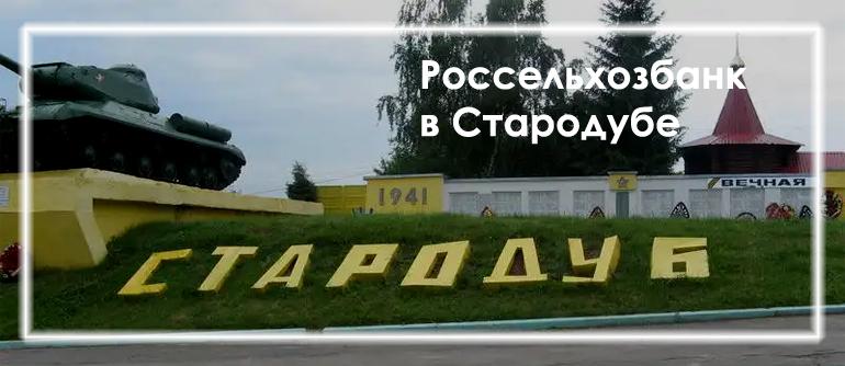 Россельхозбанк в городе Стародуб