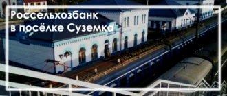 Россельхозбанк в посёлке Суземка