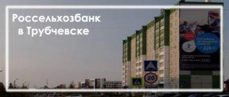 Россельхозбанк в городе Трубчевск