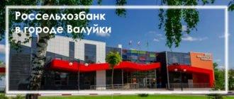 Россельхозбанк в городе Валуйки