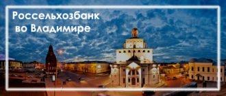 Россельхозбанк в городе Владимир