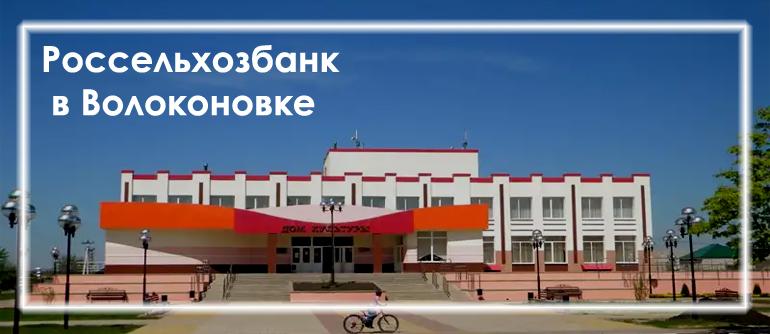Россельхозбанк в посёлке городского типа Волоконовка