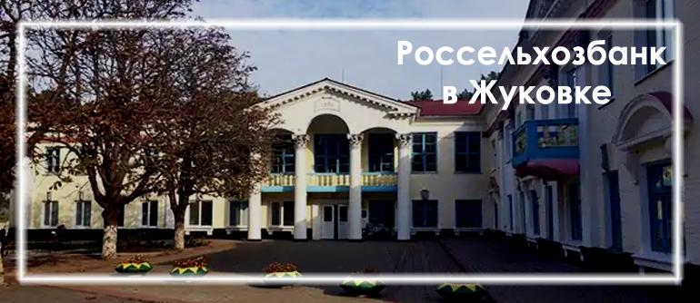 Россельхозбанк в городе Жуковка