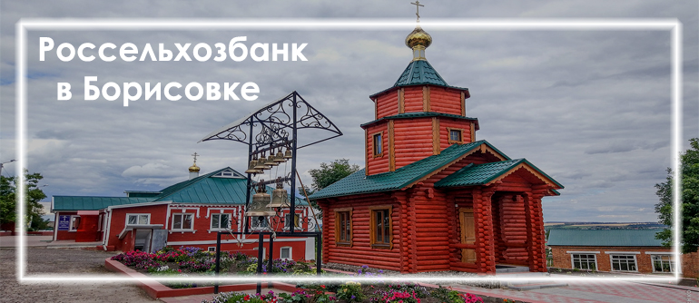 Россельхозбанк в посёлке городского типа Борисовка