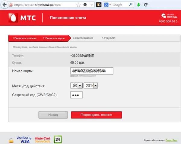 Пополнение баланса телефона с карты Россельхозбанка через сайт мобильного оператора