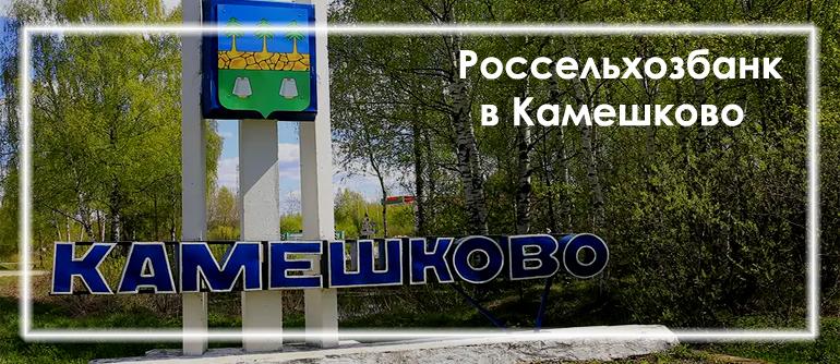 Россельхозбанк в Камешково