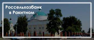 Россельхозбанк в Ракитном