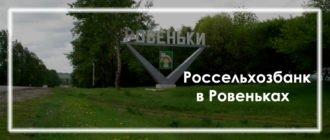 Россельхозбанк в Ровеньках