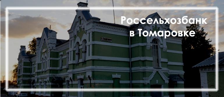 Россельхозбакнк в Томаровке