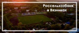 Россельхозбанк в городе Вязники