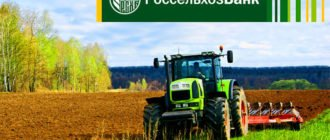 Кредит на развитие личного подсобного хозяйства в Россельхозбанке