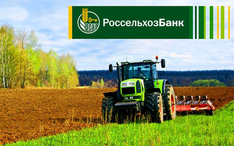 Изображение - Кредит в россельхозбанке для лпх 10-1