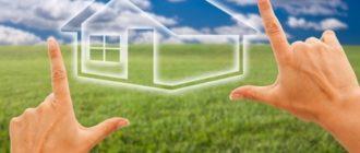 Ипотека и кредит на земельный участок в Россельхозбанке