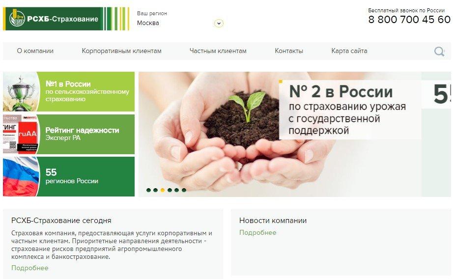 Аккредитованные страховые компании Россельхозбанка