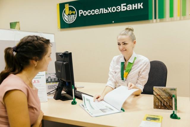 Кредит для ЛПХ в Россельхозбанке