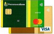 «Индивидуальная зарплатная карта» Россельхозбанка