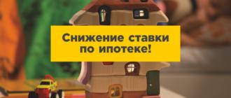 Снижение ставок по ипотеке в РСХБ