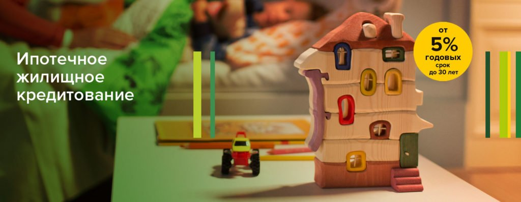 Ипотечное жилищное кредитование в Россельхозбанке