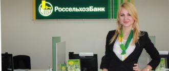 Тарифы РКО для юридических лиц в Россельхозбанке