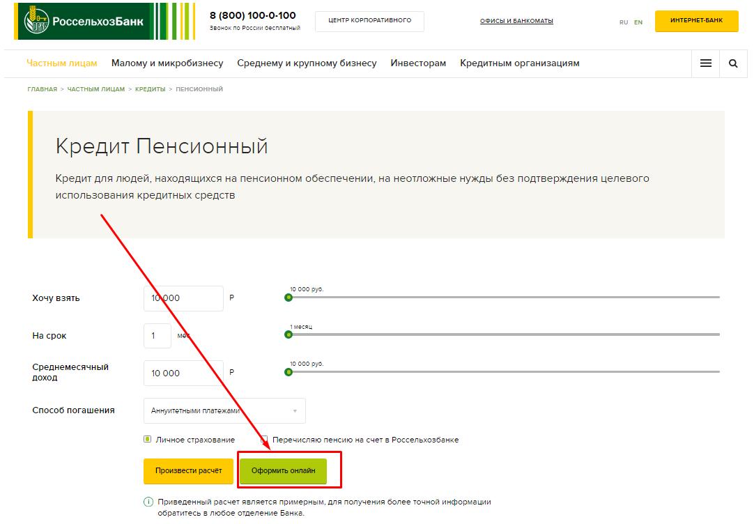 Для пенсионеров. Заполните и отправьте заявку онлайн на кредит пенсионерам.