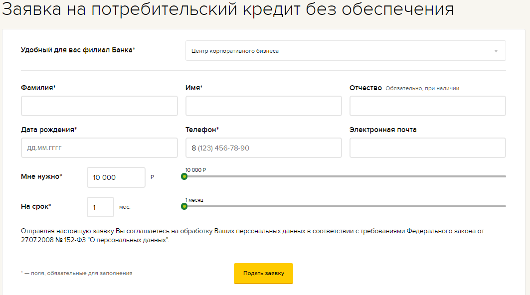 Заявка онлайн на кредит