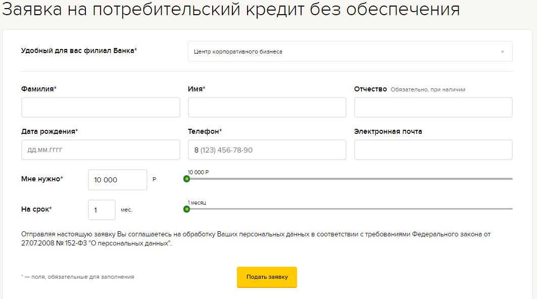 Совкомбанк онлайн платеж по кредиту