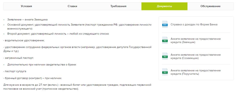 Документы для ипотеки по 2 документам в Россельхозбаке