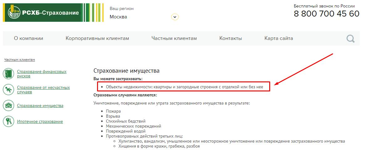 Изображение - На что следует обратить внимание при обязательном и добровольном страховании ипотеки в россельхозбан Screenshot_3-2