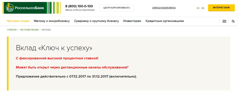 Вклад «Ключ к успеху» РоссельхозБанка
