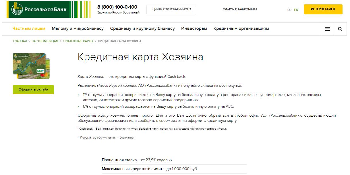 Кредитная карта «Россельхозбанк-Роснефть» Россельхозбанка.