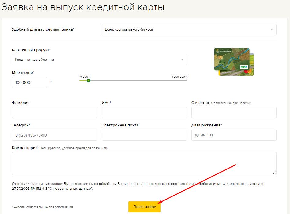 кредит в беларусбанке на покупку жилья полоцк