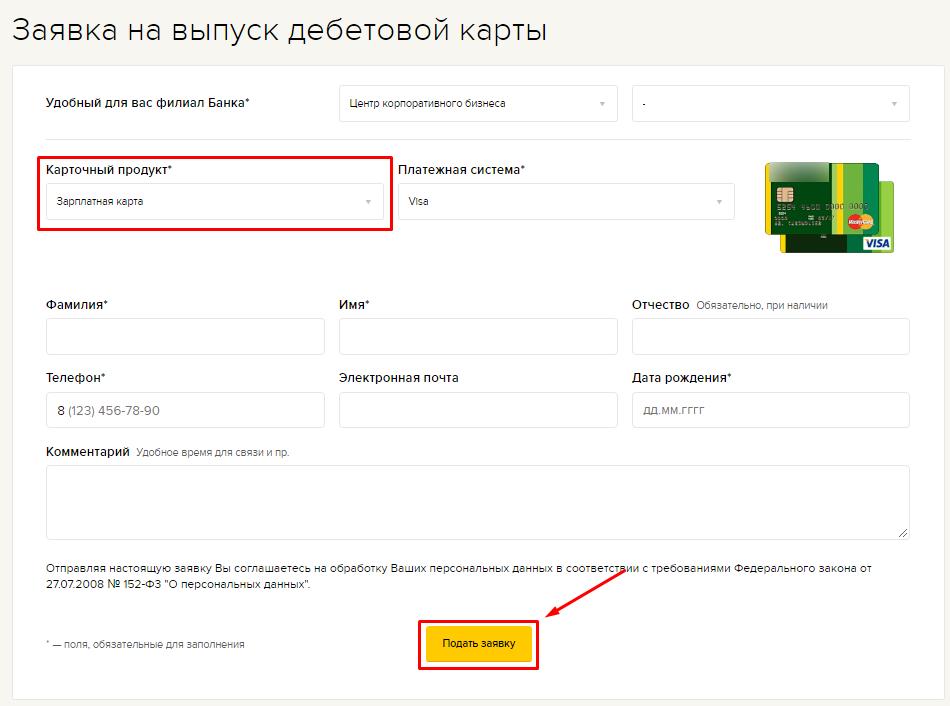 Как оформить зарплатную карту Россельхозбанка онлайн?