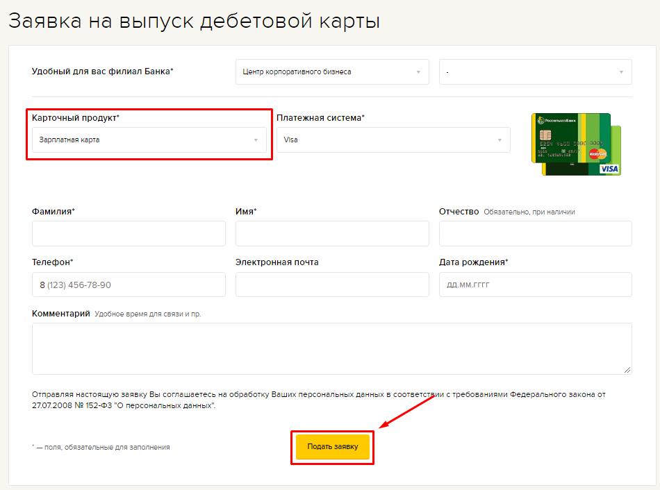 кредит онлайн на карту россельхозбанка