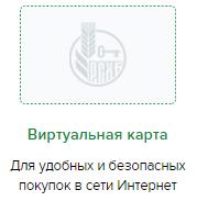 Изображение - Как оформить виртуальную карту россельхозбанка Screenshot_9-3