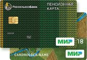 «Пенсионная карта» Россельхозбанка