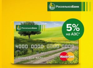 Заказать кредитную карту россельхозбанка онлайн