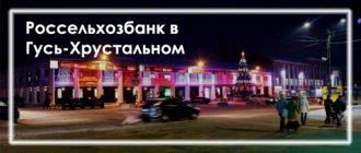 Россельхозбанк в городе Гусь-Хрустальный