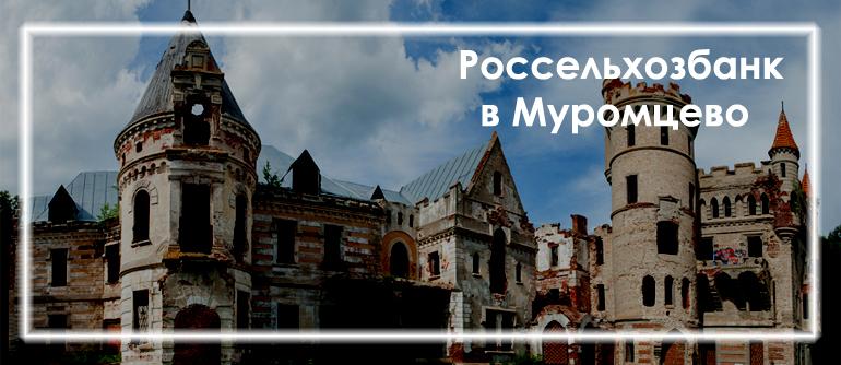 Россельхозбанк в поселке Муромцево
