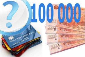 мгновенно взять кредит в 100000 рублей сообщение занимает 3 страницы по 40