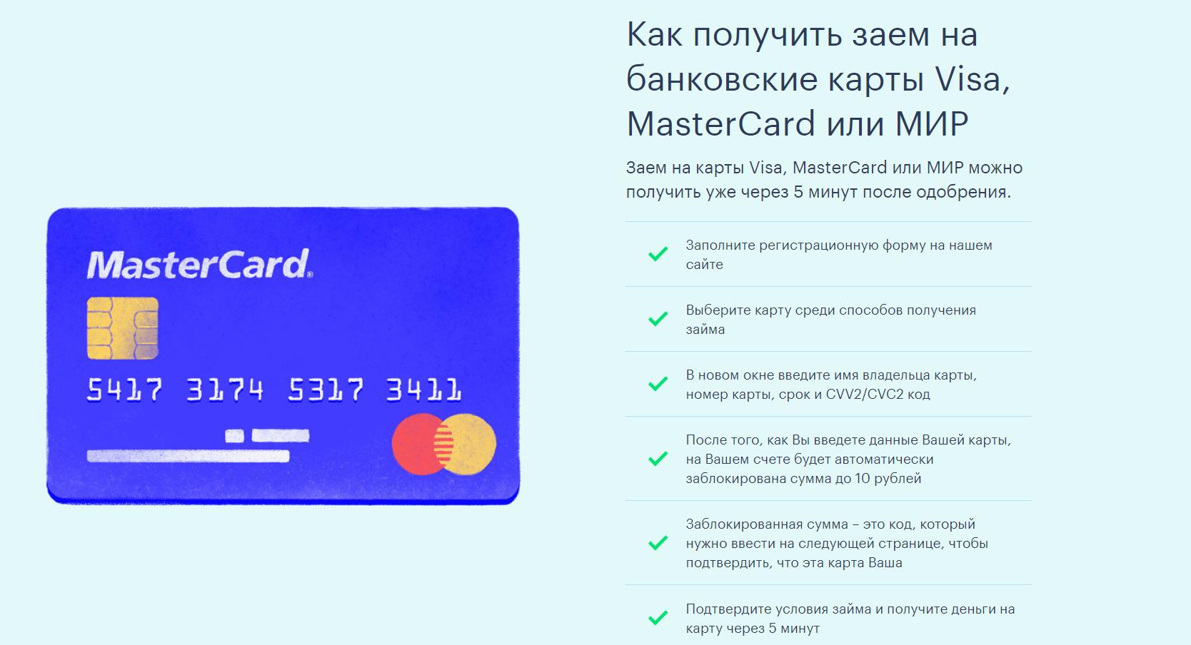 займ на киви кошелек без отказов мгновенно онлайн без паспорта на 30
