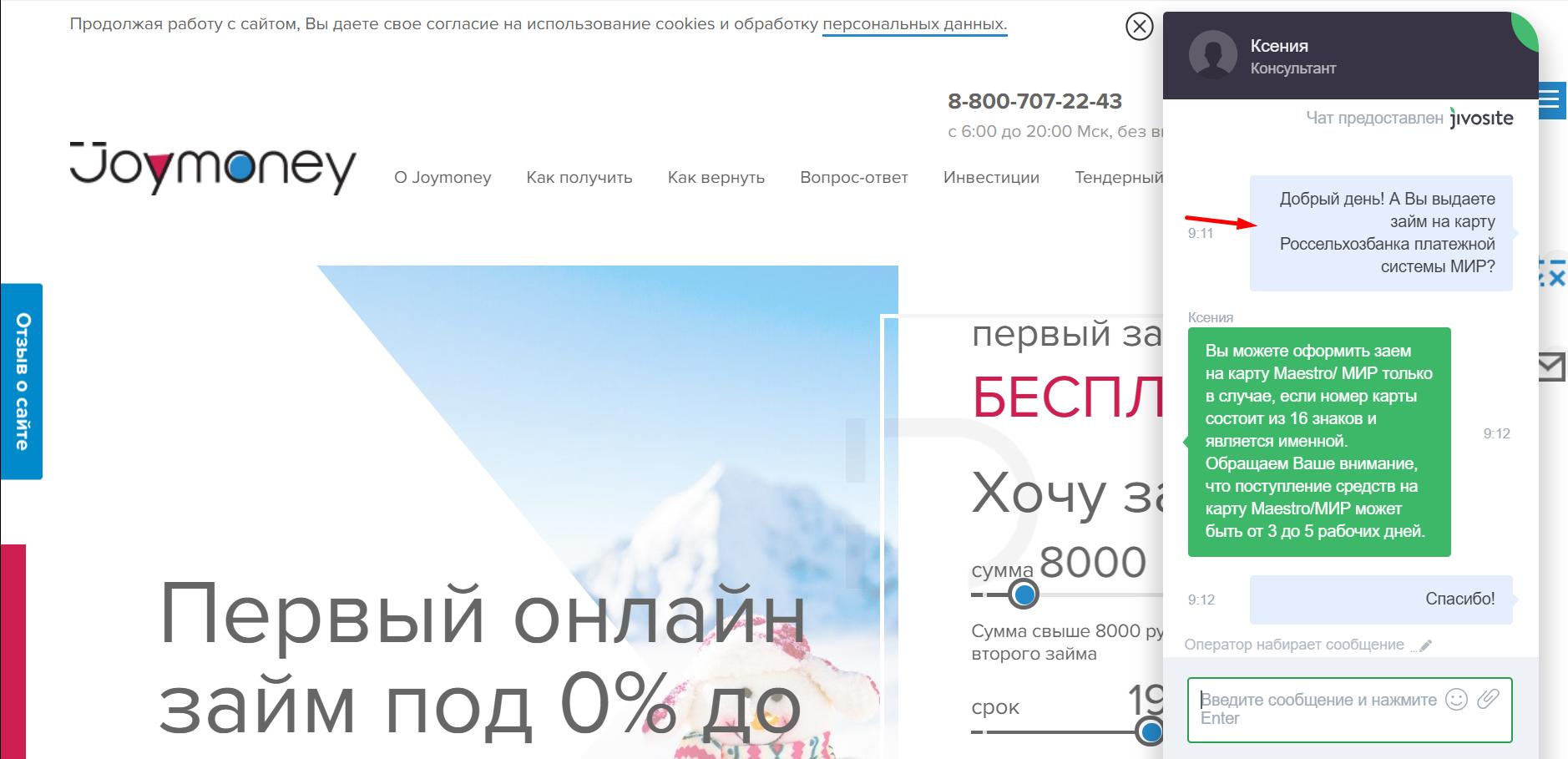 Займы 20 000 рублей на карту