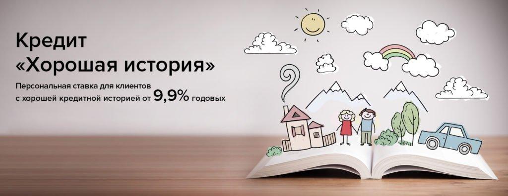 Кредит «Хорошая история» от Россельхозбанка
