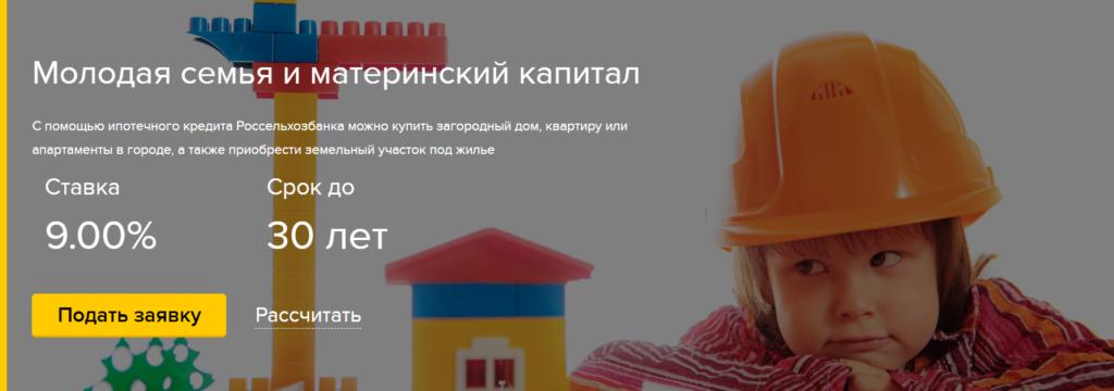 Документы для ипотеки с материнским капиталом в Россельхозбанке