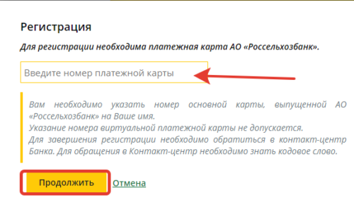 Как активировать карту Россельхозбанка через интернет онлайн?