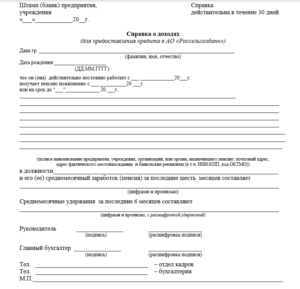 Документы для сельской ипотеки в Россельхозбанке