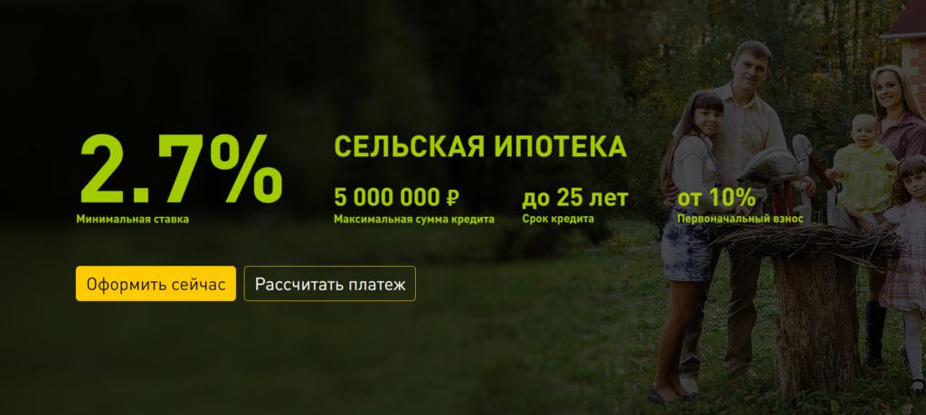 """Условия в Россельхозбанке для продукта """"Сельская ипотека"""""""