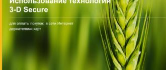 3д СМС в Россельхозбанке