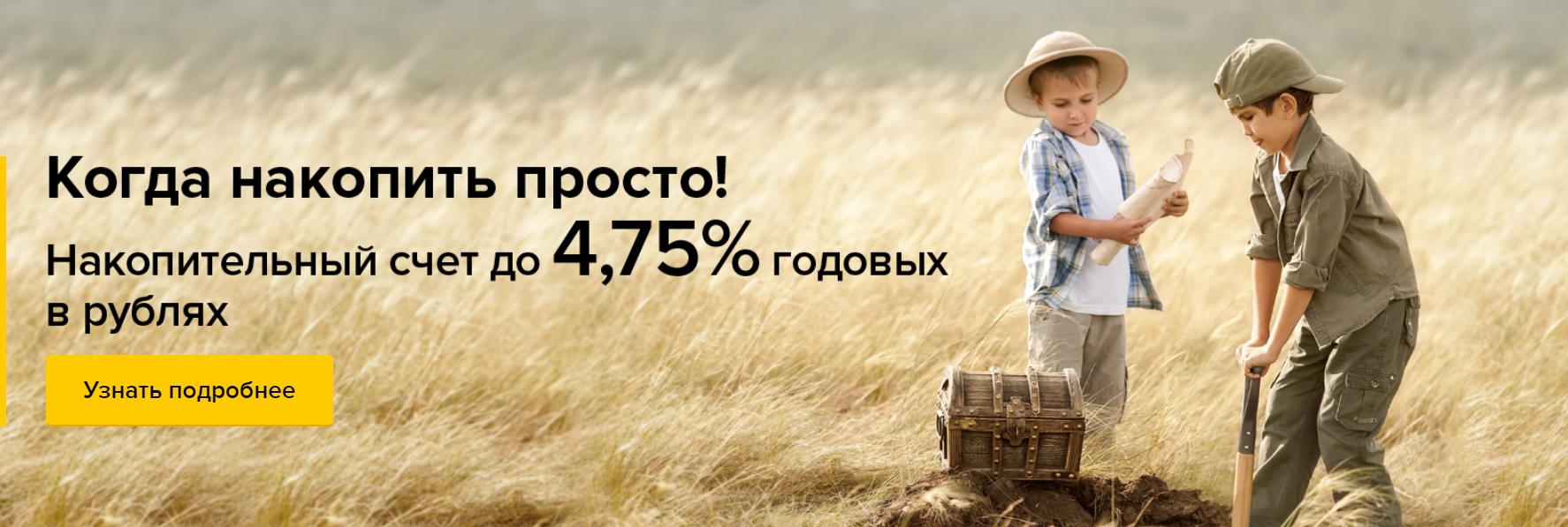 Россельхозбанк вклад накопительный пенсионный стоимостная оценка минимальной потребительской корзины а также обязательные платежи и сборы